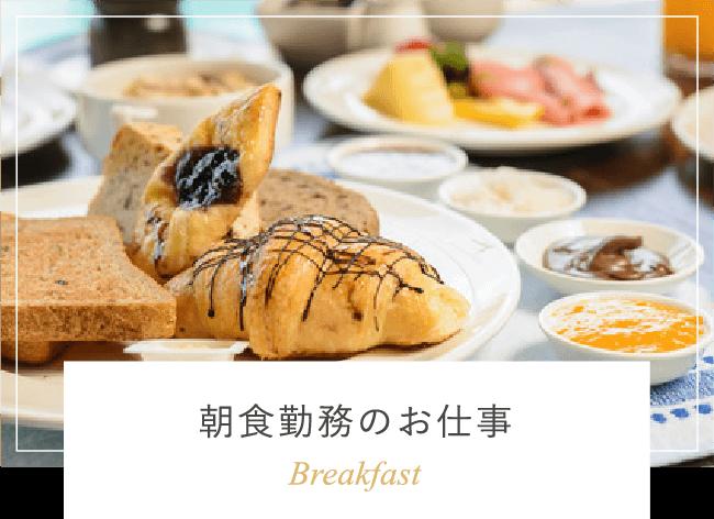朝食勤務のお仕事